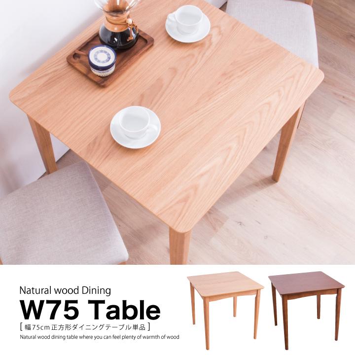 テーブル ダイニングテーブル リビングテーブル 単品 75 正方形 木製 食卓テーブル ダイニング 食事 食卓 天然木 オーク 木製 ナチュラル 北欧 モダン 可愛い シンプル 送料無料 通販