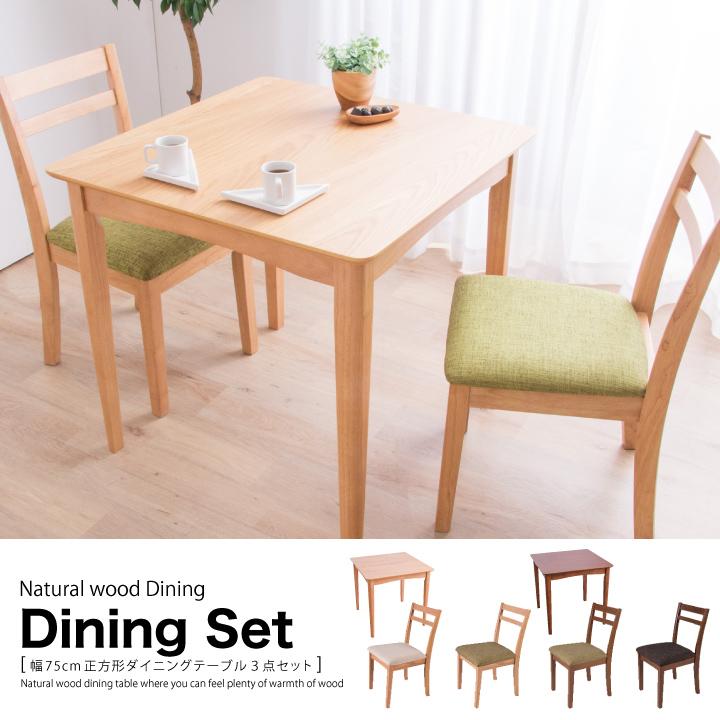 テーブル ダイニングテーブル リビングテーブル セット 3点セット 食卓セット 75 正方形 木製 食卓テーブル ダイニング 食事 食卓 天然木 オーク 木製 ナチュラル 北欧 モダン 可愛い シンプル 送料無料 通販