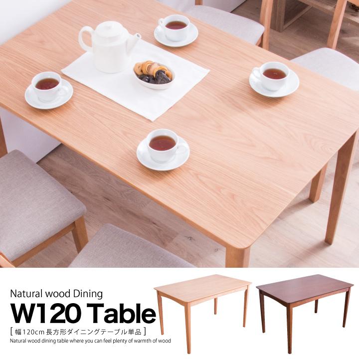 テーブル ダイニングテーブル リビングテーブル 単品 120 長方形 木製 食卓テーブル ダイニング 食事 食卓 天然木 オーク 木製 ナチュラル 北欧 モダン 可愛い シンプル 送料無料 通販