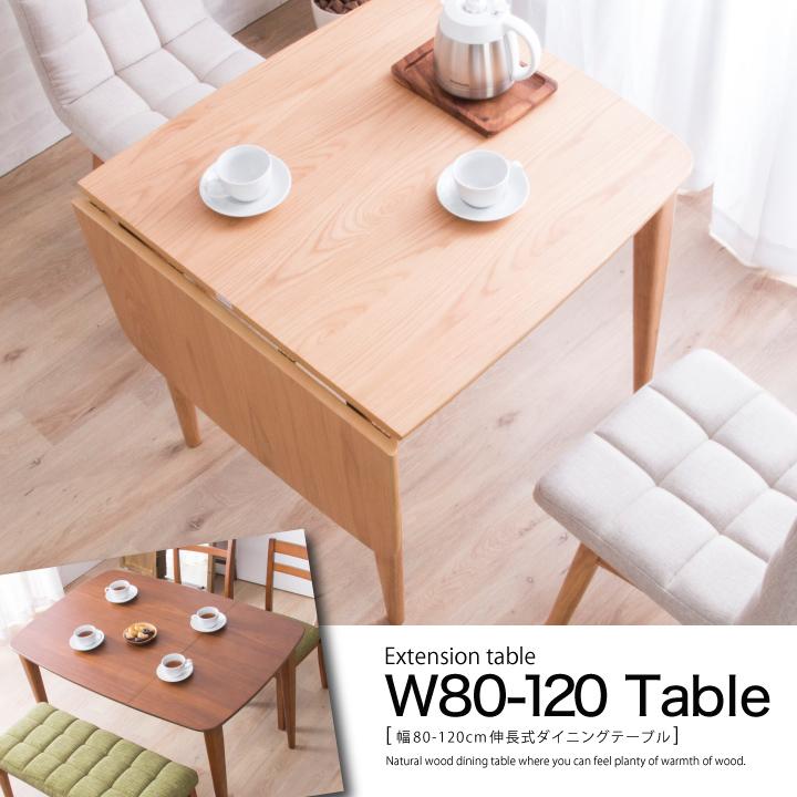ダイニングテーブル 伸長式 伸縮 折りたたみ テーブル 単品 80-120 ダイニングテーブル リビングテーブル 木製 食卓テーブル ダイニング 食事 食卓 天然木 オーク ウォールナット 木製 ナチュラル 北欧 モダン 可愛い シンプル 送料無料 通販