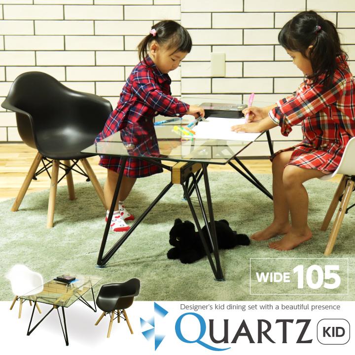 キッズテーブルセット 2人用 子供用テーブルセット ガラス ダイニング 3点セット テーブルセット 子供部屋 リビングテーブル センターテーブル ガラステーブル おしゃれ デザイナーズ ミッドセンチュリー モダン テーブル 送料無料