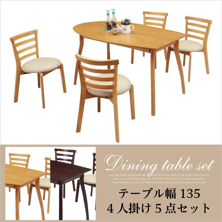ダイニングテーブルセット ダイニングセット 4人掛け 5点セット ダイニングテーブル テーブル幅135cm 半円テーブル 食卓 木製 北欧 モダン ダークブラウン ナチュラル 選べる2色 おしゃれ 新生活 送料無料 通販