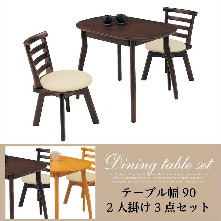 ダイニングテーブルセット ダイニングセット 2人掛け 3点セット ダイニングテーブル テーブル幅90cm 回転チェア 食卓 木製 北欧 モダン ダークブラウン ナチュラル 楕円テーブル おしゃれ 新生活 送料無料 通販