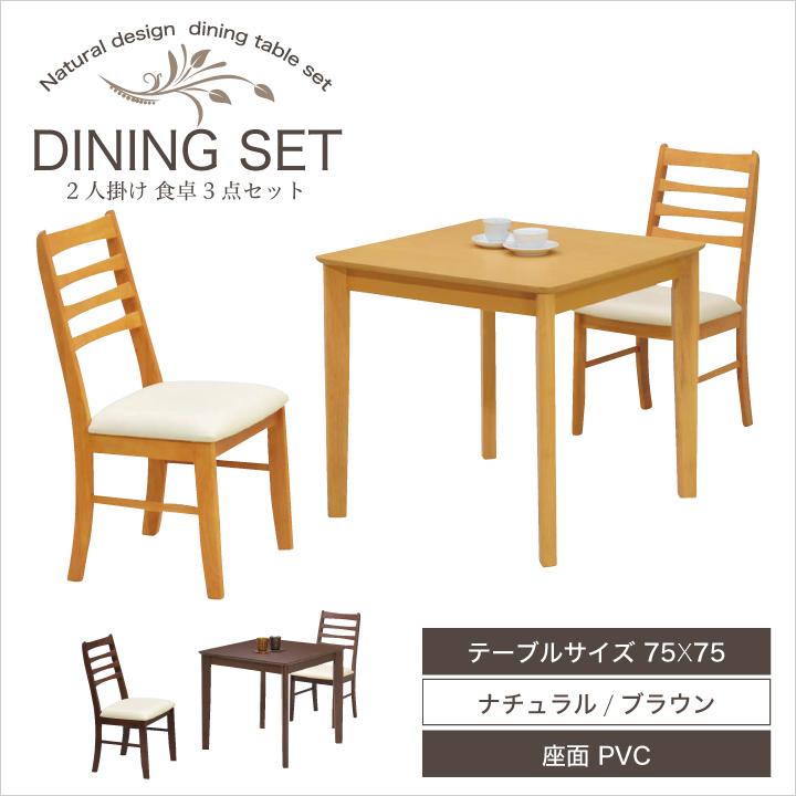 ダイニングテーブルセット ダイニングセット 2人掛け 3点セット ダイニングテーブル テーブル幅75cm 正方形テーブル 食卓 木製 北欧 モダン ダークブラウン ナチュラル 選べる2色 おしゃれ 新生活 送料無料 通販