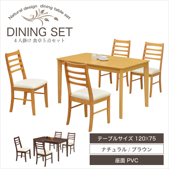 ダイニングテーブルセット ダイニングセット 4人掛け 5点セット ダイニングテーブル テーブル幅120cm 長方形テーブル 食卓 木製 北欧 モダン ダークブラウン ナチュラル 選べる2色 おしゃれ 新生活 送料無料 通販