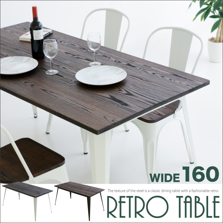 テーブル ダイニングテーブルのみ 幅160 ニレ 無垢材 天然木 スチール アイアン 金属 ヴィンテージ レトロ クラシック カフェ風 おしゃれ ホワイト ブラウン 木製 食卓テーブル 北欧 通販
