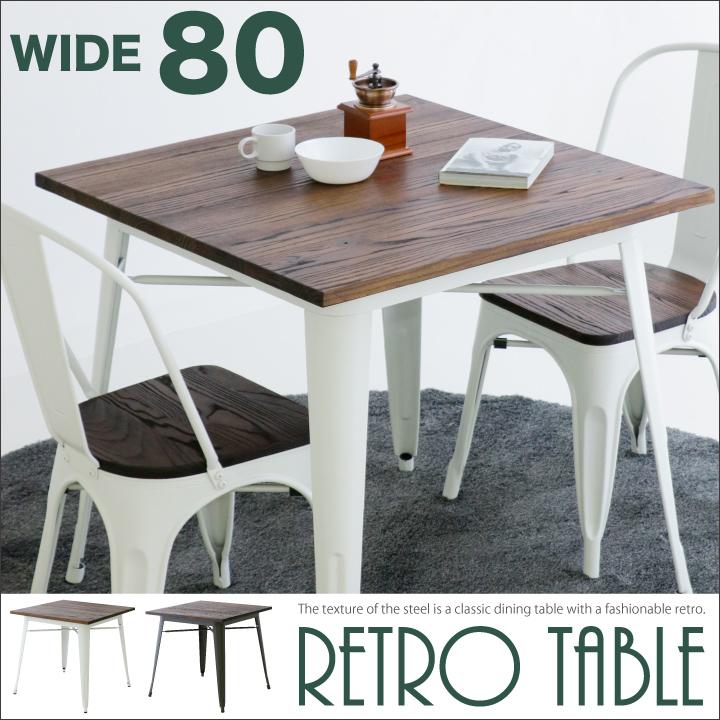テーブル ダイニングテーブルのみ 単体 ニレ 無垢材 天然木 スチール アイアン 金属 ヴィンテージ レトロ テーブル幅80 クラシック カフェ風 おしゃれ ホワイト ブラウン 木製 食卓テーブル 北欧 通販
