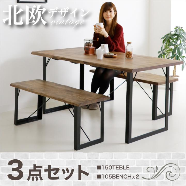 ダイニングテーブルセット ベンチ 4人掛け ダイニングセット 3点 無垢 天然木 木製 アイアン テーブル幅150 北欧 食卓セット 長方形 なぐり加工 おしゃれ ヴィンテージ レトロ アイアン 送料無料 通販