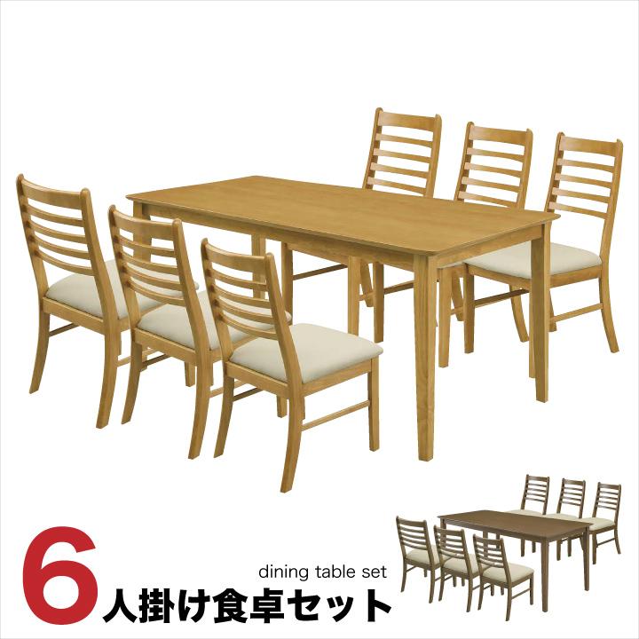 ダイニングテーブルセット ダイニングセット 6人掛け 7点セット ダイニングテーブル チェア テーブル幅165cm 食卓 北欧 モダン 選べる2色 座面 ダークブラウン 木製 長方形 新生活 送料無料 通販