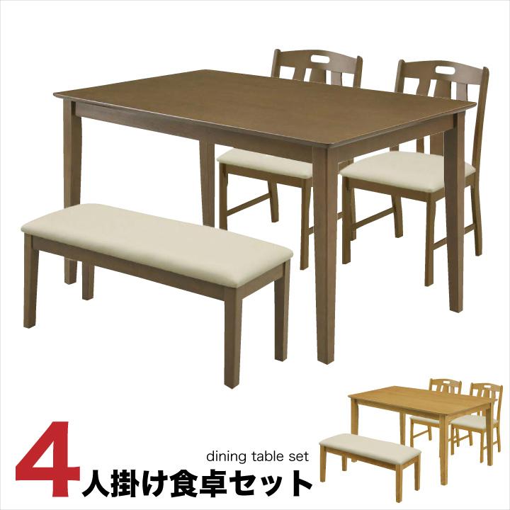 ダイニングテーブルセット ダイニングセット 4人掛け 4点セット ダイニングテーブル チェア テーブル幅120cm 食卓 北欧 モダン 選べる2色 座面 ダークブラウン 木製 長方形 送料無料 通販