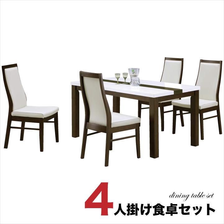 ダイニングテーブルセット ダイニングセット 4人掛け 5点セット ダイニングテーブル 鏡面 テーブル幅135cm 食卓 北欧 モダン ホワイト ダークブラウン 木製 長方形 おしゃれ 新生活 送料無料 通販