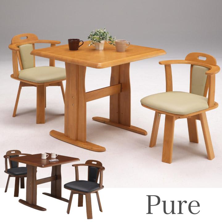 ダイニングセット ダイニングテーブルセット 2人掛け 3点 テーブル幅80 ラバーウッド 天然木 北欧 モダン 回転チェア 肘付き 座面 合成皮革 PVC 食卓 長方形 ブラウン ナチュラル アウトレット品