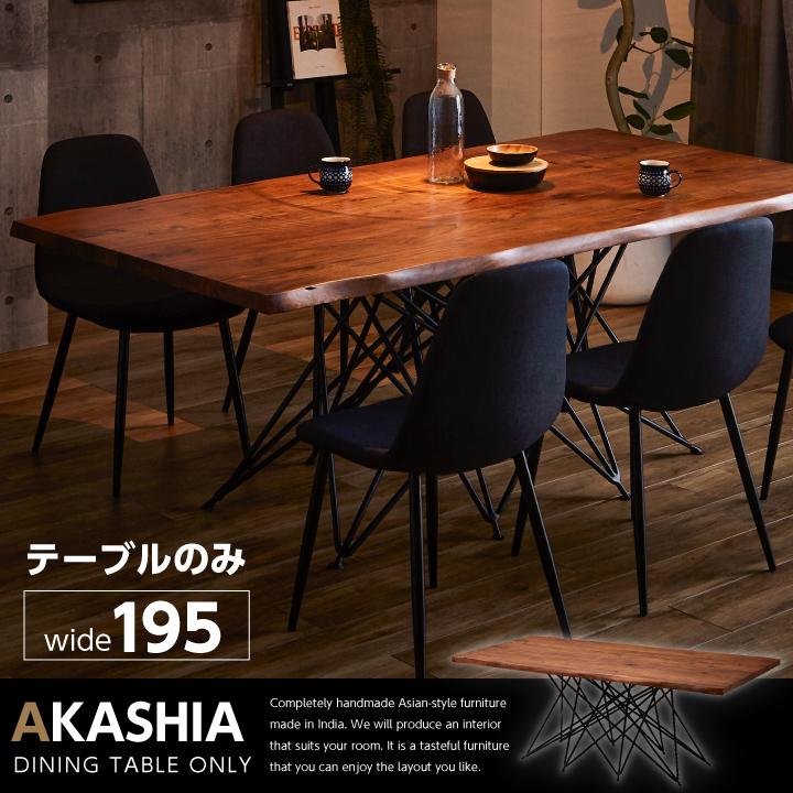 ダイニングテーブル テーブルのみ 単品 195幅 無垢 長方形 アカシア ヴィンテージ レトロ 北欧 6人掛け用 天然木 天然杢 アイアン スチール 金属 木製 高さ72 食卓テーブル インド家具 人気 おしゃれ 通販