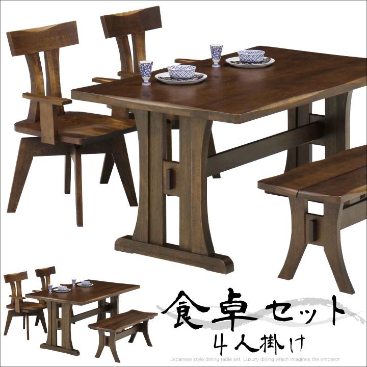 ダイニングテーブルセット ベンチ ダイニングテーブル 4人掛け テーブル 150 ダイニングチェアー 肘付き 回転 無垢 高級 ブラウン 木製 セット 和風 モダン シンプル 送料無料 通販