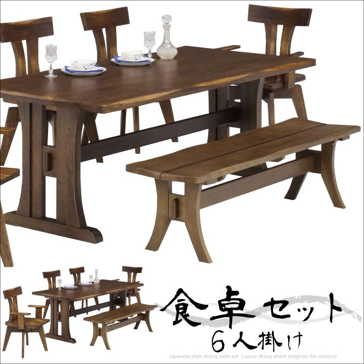 ダイニングテーブルセット ダイニングテーブル 6人掛け テーブル 190 ダイニングチェアー 肘付き 肘なし 回転 無垢 高級 ブラウン 木製 セット 和風 モダン シンプル 送料無料 通販