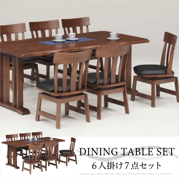 ダイニングテーブルセット ダイニングテーブル 6人掛け テーブル 180 ダイニングチェアー 肘なし 回転 無垢 高級 ブラウン ラバーウッド ブラック座面 木製 セット 和風 モダン 和モダン シンプル 送料無料 通販
