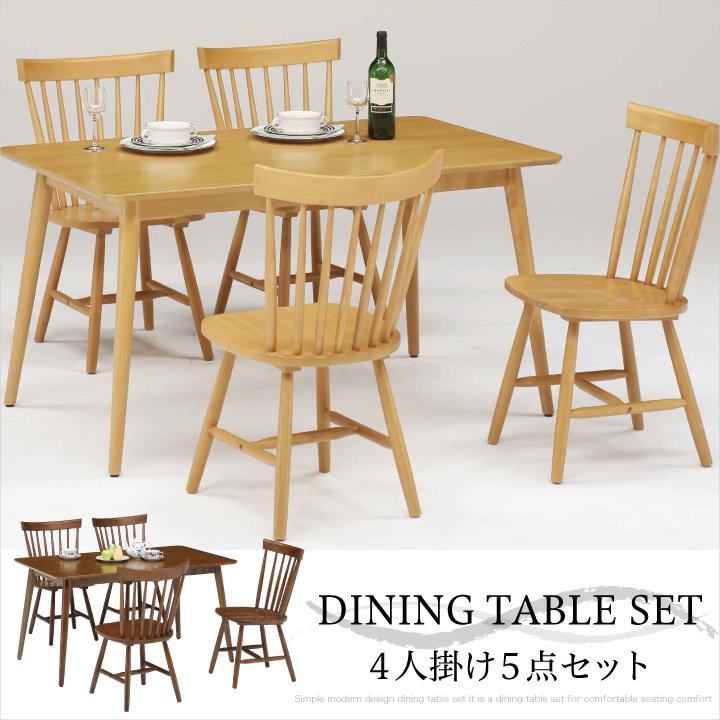 ダイニングテーブルセット 4人掛け ダイニングテーブル テーブル 135 ダイニングチェアー 肘無し チェア ブラウン ナチュラル 木製 セット カントリー シンプル オーク ラバーウッド 送料無料 通販