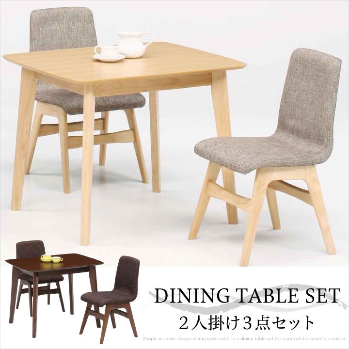 ダイニングテーブルセット 2人 2人掛け ダイニングテーブル テーブル 90 ダイニングチェアー 北欧 モダン シンプル ファブリック 布 木製 セット 3点セット 送料無料 通販