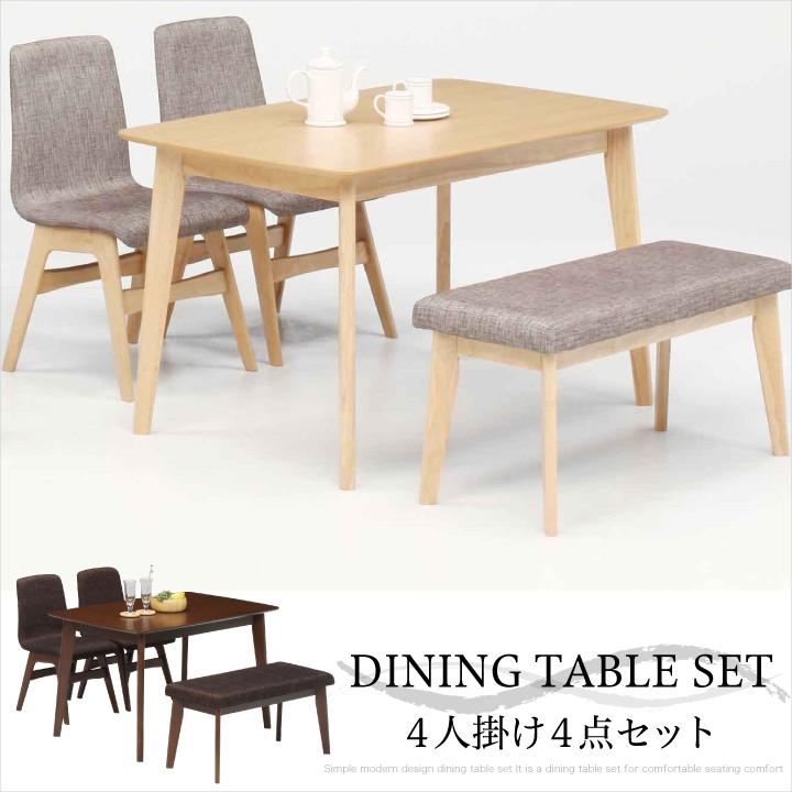 ダイニングテーブルセット ベンチ ダイニングテーブル 4人 4人掛け テーブル 120 ダイニングチェアー 北欧 モダン シンプル ファブリック 布 木製 セット 4点セット 送料無料 通販