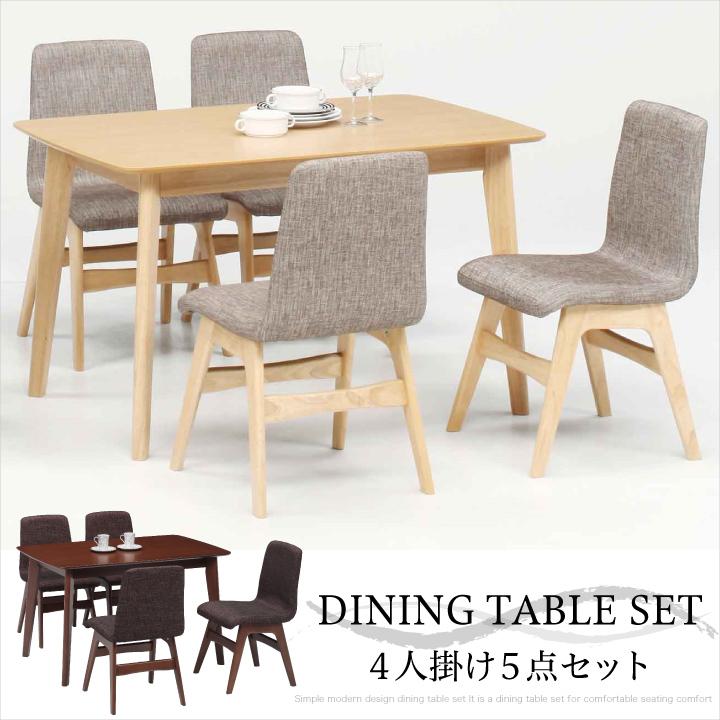 ダイニングテーブルセット 4人 4人掛け ダイニングテーブル テーブル 120 ダイニングチェアー 北欧 モダン シンプル ファブリック 布 木製 セット 5点セット 送料無料 通販
