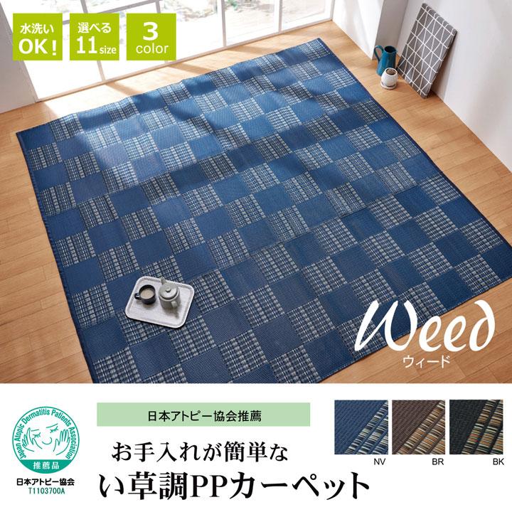 い草調ラグ い草調カーペット 洗える PPカーペット 『ウィード』 江戸間6畳(約261×352cm) 送料無料 通販