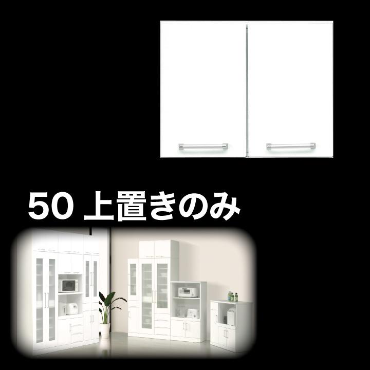 上置き 食器棚 上置き 幅50 完成品 鏡面ホワイト 国産 日本製 木製 開き扉 可動棚 収納 キッチン収納 耐震 白 ホワイト 上置 食器棚用上置き 送料無料 通販