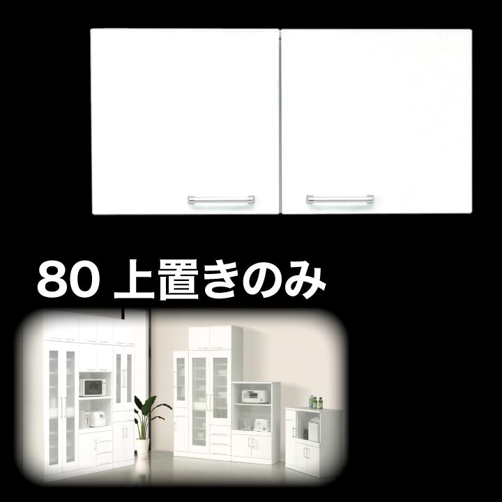 上置き 食器棚 上置き 幅80 完成品 鏡面ホワイト キッチン収納 送料無料 国産 日本製 木製 鏡面ホワイト 開き扉 可動棚 収納 キッチン収納 耐震 白 ホワイト 上置 食器棚用上置き 送料無料 通販, タヒボ茶のビューティータナカ:7a1a8a88 --- chrb2.ru
