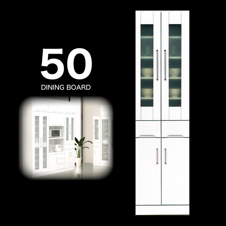 食器棚 幅50 完成品 鏡面ホワイト 国産 日本製 木製 開き扉 ガラス扉 引出し 可動棚 収納 キッチン収納 耐震 白 ホワイト ダイニングボード キッチン スリム ラック 棚 おしゃれ 送料無料 通販