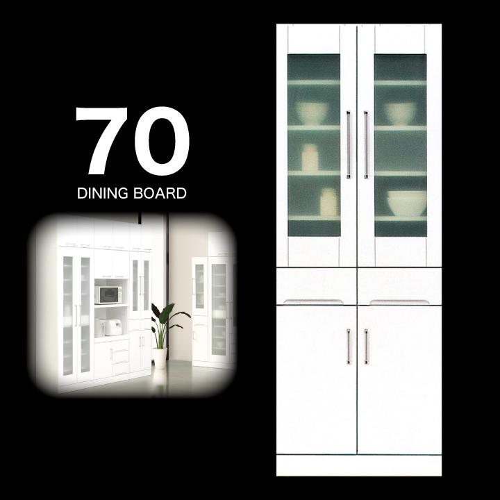 食器棚 幅70 完成品 鏡面ホワイト 国産 日本製 木製 開き扉 ガラス扉 引出し 可動棚 収納 キッチン収納 耐震 白 ホワイト ダイニングボード キッチン スリム ラック 棚 おしゃれ 送料無料 通販