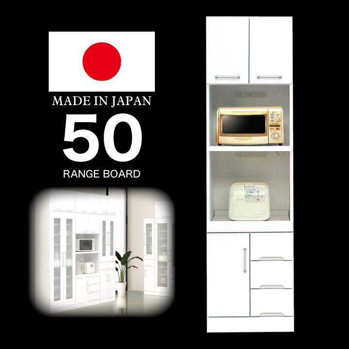 レンジボード 幅50 完成品 鏡面ホワイト 国産 日本製 レンジ台 レンジ収納 キッチンボード 木製 開き扉 引出し 可動棚 収納 キッチン収納 耐震 白 ホワイト キッチン スリム ラック 棚 おしゃれ 送料無料 通販
