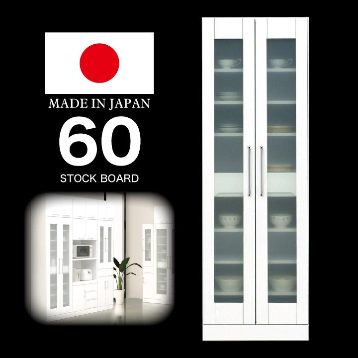 食器棚 幅60 完成品 鏡面ホワイト 国産 日本製 木製 開き扉 ガラス扉 可動棚 収納 キッチン収納 引出し 耐震 白 ホワイト ストックボード 収納 ダイニングボード キッチン スリム ラック 棚 おしゃれ 送料無料 通販