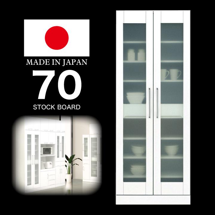 食器棚 幅70 完成品 鏡面ホワイト 国産 日本製 木製 開き扉 ガラス扉 可動棚 収納 キッチン収納 引出し 耐震 白 ホワイト ストックボード 収納 ダイニングボード キッチン スリム ラック 棚 おしゃれ 送料無料 通販