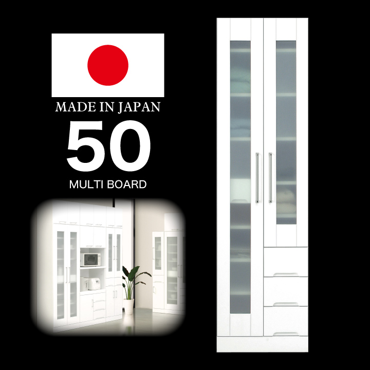 食器棚 幅50 完成品 鏡面ホワイト 国産 日本製 木製 開き扉 ガラス扉 可動棚 収納 キッチン収納 引出し 耐震 白 ホワイト ストックボード 収納 ダイニングボード キッチン スリム ラック 棚 おしゃれ 送料無料 通販