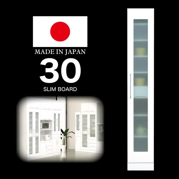 スリム収納 幅 すき間収納 隙間収納 30cm 完成品 鏡面ホワイト 国産 日本製 木製 開き扉 ガラス扉 可動棚 収納 キッチン収納 引出し 耐震 白 ホワイト キッチン スリム ラック 棚 おしゃれ 送料無料 通販