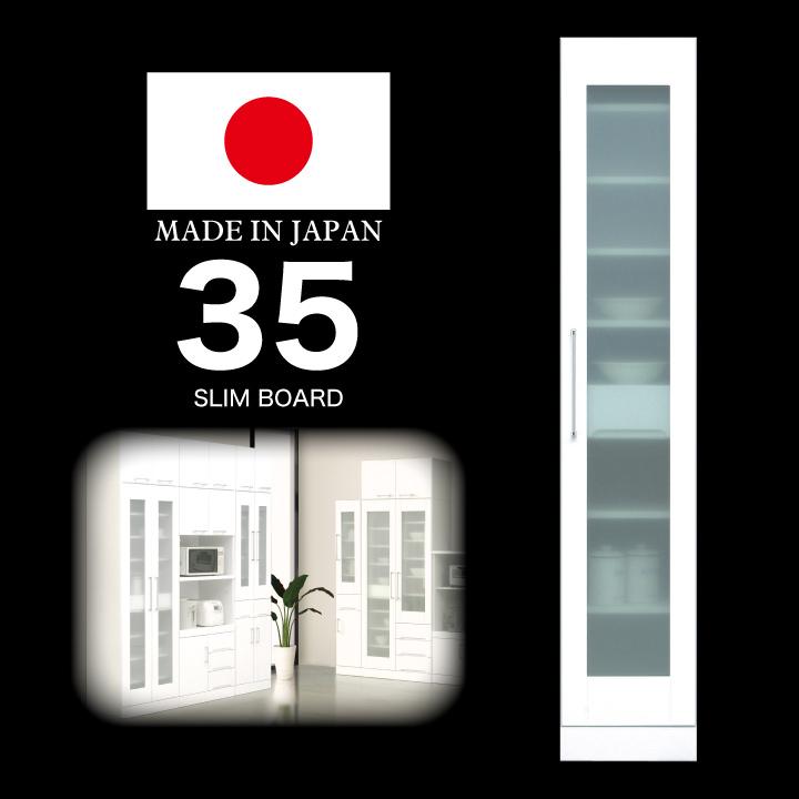 スリム収納 幅 すき間収納 隙間収納 35cm 完成品 鏡面ホワイト 国産 日本製 木製 開き扉 ガラス扉 可動棚 収納 キッチン収納 引出し 耐震 白 ホワイト キッチン スリム ラック 棚 おしゃれ 送料無料 通販