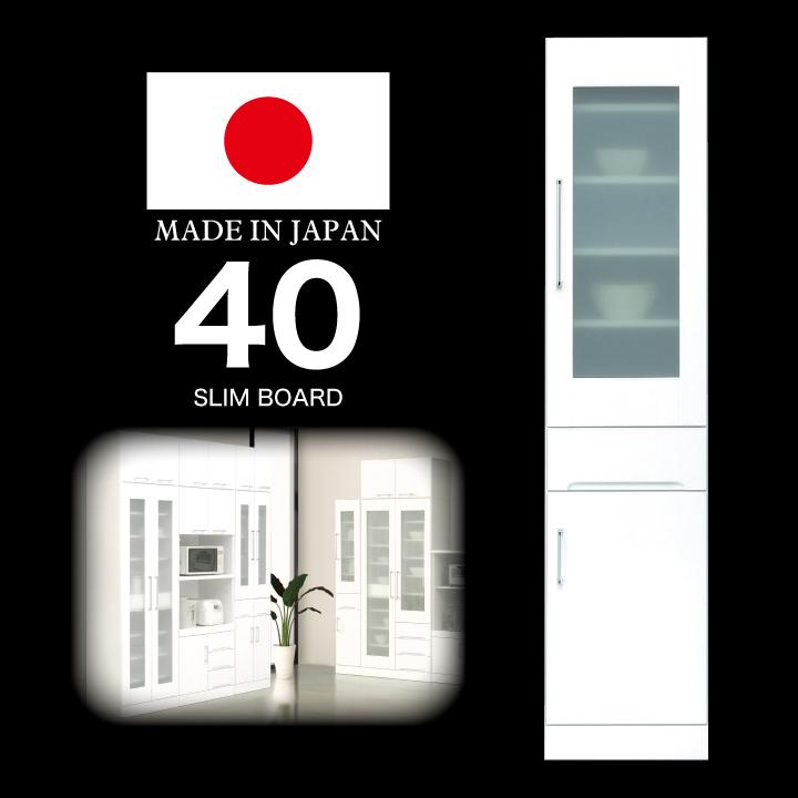 スリム収納 幅 すき間収納 隙間収納 40cm 完成品 鏡面ホワイト 国産 日本製 木製 開き扉 ガラス扉 可動棚 収納 キッチン収納 引出し 耐震 白 ホワイト キッチン スリム ラック 棚 おしゃれ 送料無料 通販