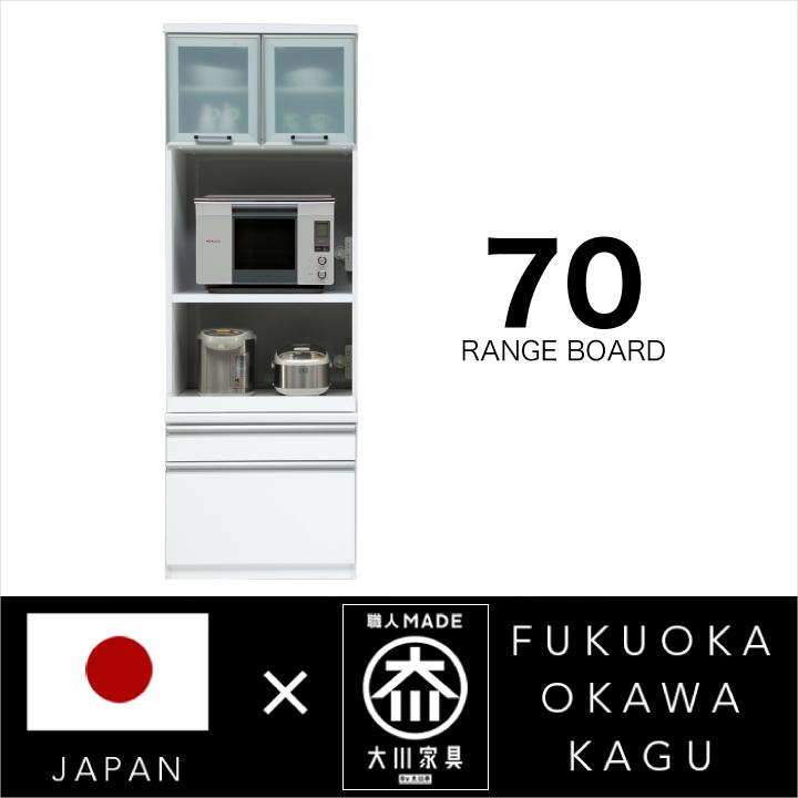 レンジボード 幅70 完成品 レンジ台 レンジラック キッチンボード オープンボード 鏡面 ホワイト 白 国産 日本製 木製 収納 引き出し キッチン収納 ハイグロス ロータイプ スライドレール モイス 高さ201 送料無料 通販