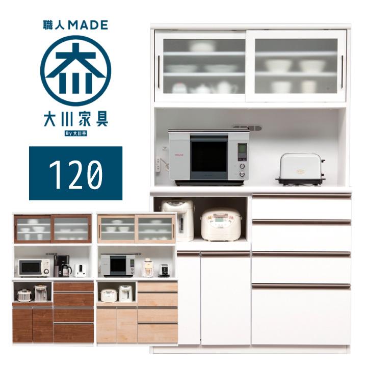 食器棚 120幅 完成品 オープンボード キッチンボード キッチン収納 レンジ台 国産 日本製 木製 収納 引き出し キッチン収納 ハイグロス ソフトクローズレール 奥行48 高さ196 鏡面ホワイト 木目ブラウン 送料無料 通販