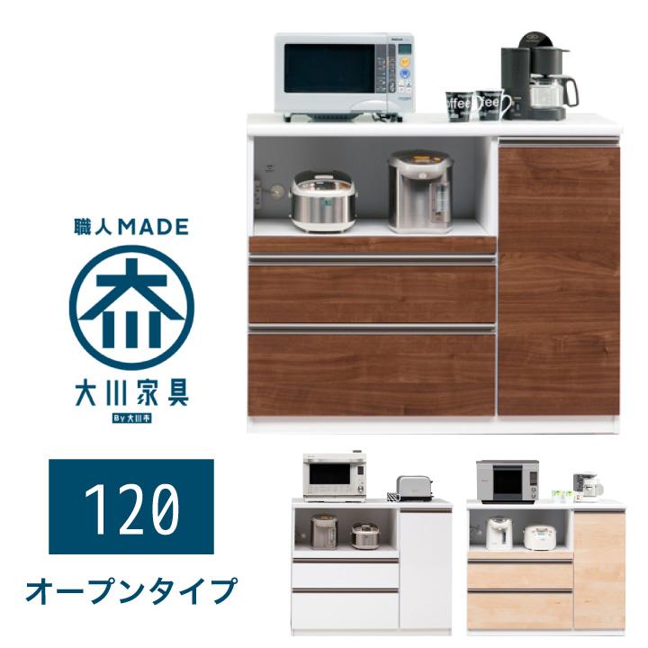 キッチンカウンター 120 完成品 カウンター 間仕切り 国産 日本製 木製 収納 引き出し キッチン収納 ハイグロス ソフトクローズレール モイス 奥行48 高さ100 鏡面ホワイト 木目ブラウン 送料無料 通販