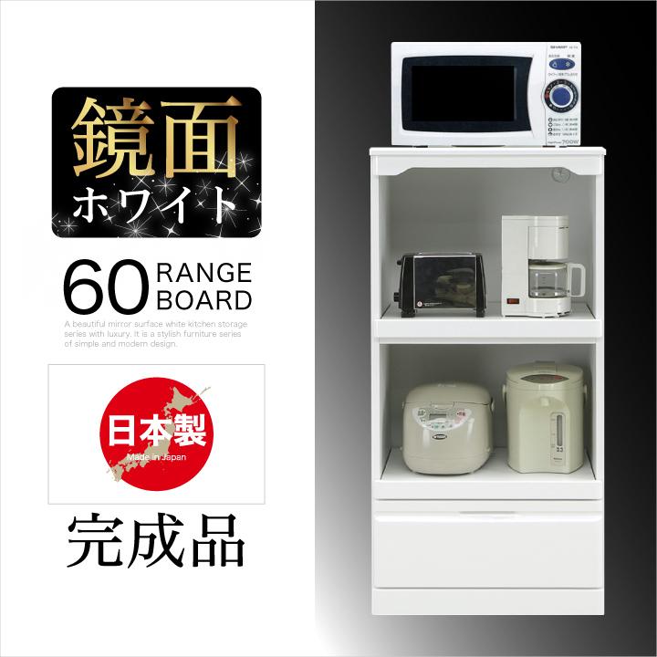 レンジ台 完成品 幅60 レンジボード オープンボード キッチン収納 キッチンボード 60 収納 引き出し キッチン収納 鏡面 ホワイト 白 木製 シンプル 日本製 大川家具 送料無料 通販