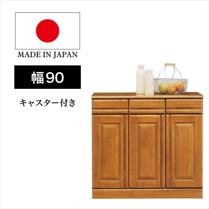 キッチンカウンター 幅90cm 奥行45cm 高さ81cm キッチン収納 ラバーウッド シンプル モダン 90cm 90幅 木製 ライトブラウン 日本製 完成品 送料無料