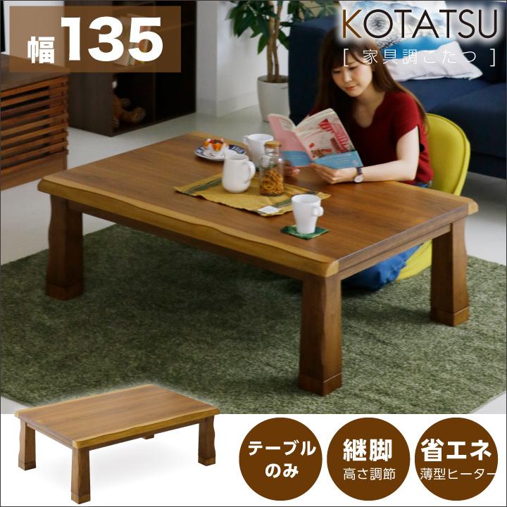 こたつ こたつテーブルのみ 長方形 135×85cm ウォールナット ウォルナット 皮付き コタツ 炬燵 こたつテーブル リビングこたつ ダイニングこたつ 家具調こたつ モダン 継ぎ脚 継脚 継ぎ足し 高さ調節 木製