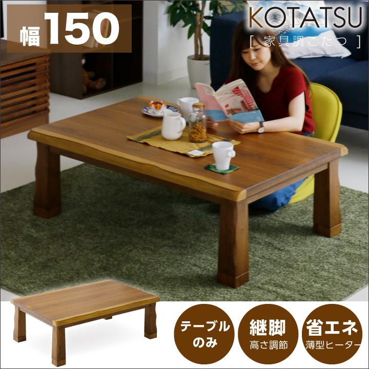 こたつ こたつテーブルのみ 長方形 150×90cm ウォールナット ウォルナット 皮付き コタツ 炬燵 こたつテーブル リビングこたつ ダイニングこたつ 家具調こたつ モダン 継ぎ脚 継脚 継ぎ足し 高さ調節 木製