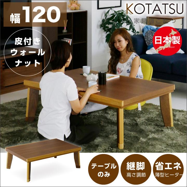こたつ こたつテーブルのみ 長方形 120×80cm 皮付き ウォールナット ウォルナット コタツ 炬燵 こたつテーブル リビングこたつ ダイニングこたつ 家具調こたつ モダン 継ぎ脚 継脚 継ぎ足し 高さ調節 木製 日本製