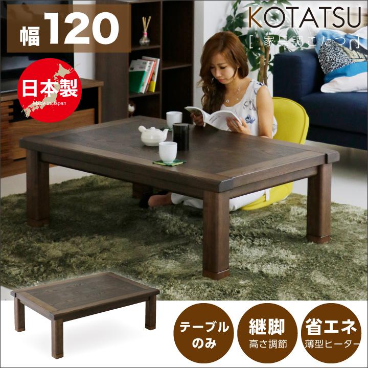 こたつ こたつテーブルのみ 長方形 120×80cm タモ材 変化貼り 和風 和モダン コタツ 炬燵 こたつテーブル リビングこたつ ダイニングこたつ 家具調こたつ モダン 継ぎ脚 継脚 継ぎ足し 高さ調節 木製 日本製