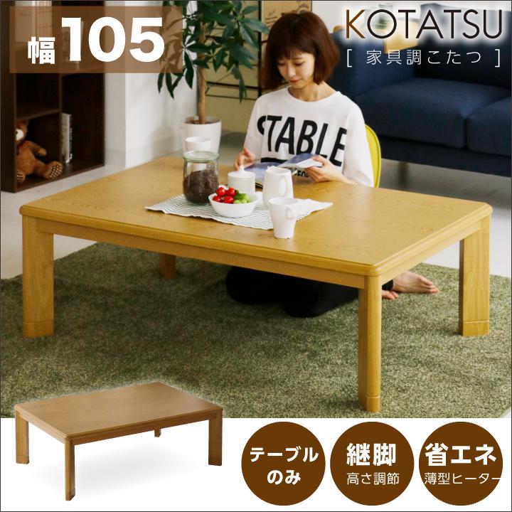 こたつ こたつテーブルのみ 長方形 105×75cm シンプル コタツ 炬燵 こたつテーブル リビングこたつ ダイニングこたつ 家具調こたつ モダン 継ぎ脚 継脚 継ぎ足し 高さ調節 木製