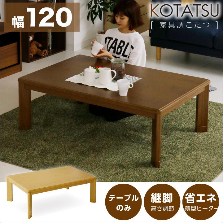 こたつ こたつテーブルのみ 長方形 120×80cm シンプル コタツ 炬燵 こたつテーブル リビングこたつ ダイニングこたつ 家具調こたつ モダン 継ぎ脚 継脚 継ぎ足し 高さ調節 木製