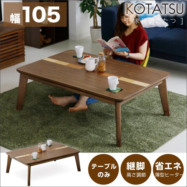 こたつ こたつテーブルのみ 長方形 105×75cm ウォールナット ウォルナット 象嵌加工 コタツ 炬燵 こたつテーブル リビングこたつ ダイニングこたつ 家具調こたつ モダン 継ぎ脚 継脚 継ぎ足し 高さ調節 木製