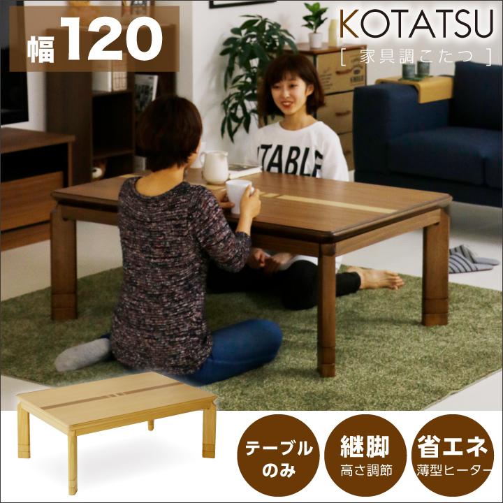 こたつ こたつテーブルのみ 長方形 120×80cm 栓 ウォールナット ウォルナット コタツ 炬燵 こたつテーブル リビングこたつ ダイニングこたつ 家具調こたつ モダン 継ぎ脚 継脚 継ぎ足し 高さ調節 木製