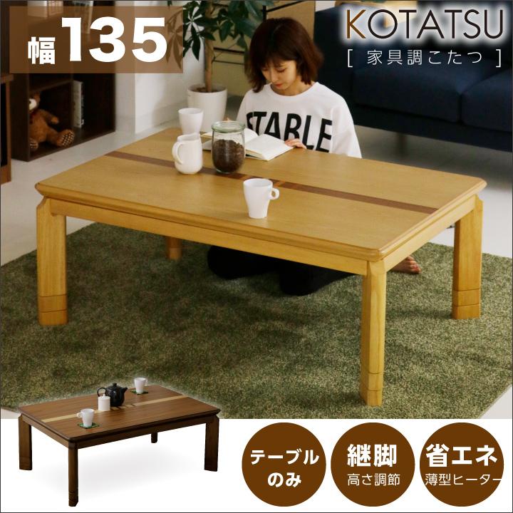 こたつ こたつテーブルのみ 長方形 135×85cm 栓 ウォールナット ウォルナット コタツ 炬燵 こたつテーブル リビングこたつ ダイニングこたつ 家具調こたつ モダン 継ぎ脚 継脚 継ぎ足し 高さ調節 木製